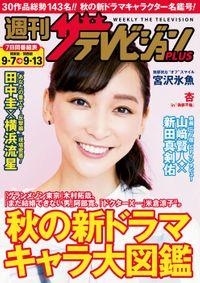 週刊ザテレビジョン PLUS 2019年9月13日号