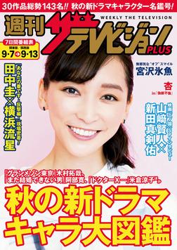 週刊ザテレビジョン PLUS 2019年9月13日号-電子書籍
