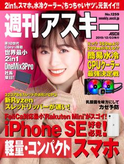 週刊アスキーNo.1259(2019年12月3日発行)-電子書籍