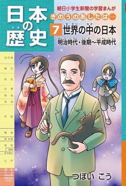 日本の歴史7 世界の中の日本 明治時代・後期~平成時代-電子書籍