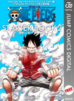 ONE PIECE STARTER BOOK 2-電子書籍