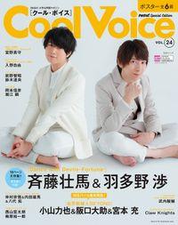 Cool Voice Vol.24