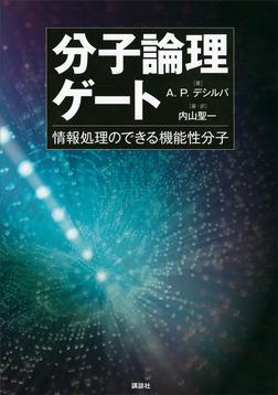 分子論理ゲート 情報処理のできる機能性分子-電子書籍