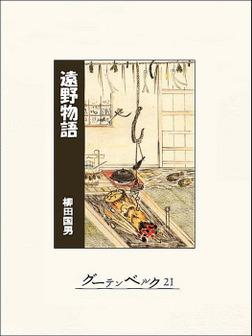 遠野物語-電子書籍