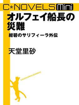 C★NOVELS Mini オルフェイ船長の災難 紺碧のサリフィーラ外伝-電子書籍