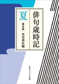 俳句歳時記 第五版 夏-電子書籍