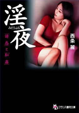 淫夜【みだらよる】 「誘惑」と「恥姦」-電子書籍