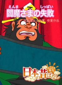 【フルカラー】「日本の昔ばなし」 閻魔さまの失敗