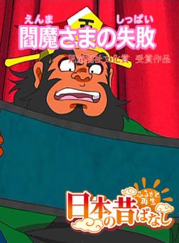 【フルカラー】「日本の昔ばなし」 閻魔さまの失敗-電子書籍