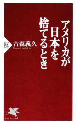 アメリカが日本を捨てるとき-電子書籍