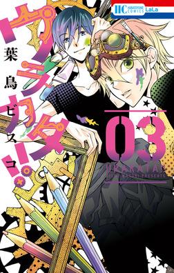 ウラカタ!! 3巻-電子書籍