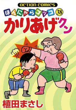 かりあげクン / 38-電子書籍