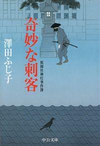 奇妙な刺客 祇園社神灯事件簿