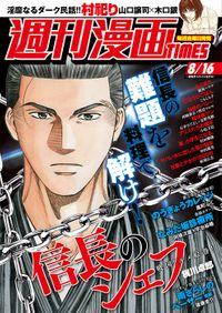 週刊漫画TIMES 2019年8/16号