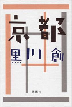 京都-電子書籍