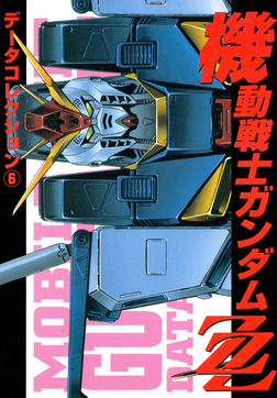 電撃データコレクション(6) 機動戦士ガンダムZZ-電子書籍