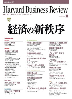 DIAMONDハーバード・ビジネス・レビュー 09年11月号-電子書籍