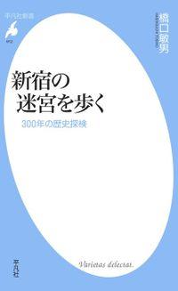 新宿の迷宮を歩く(平凡社新書)
