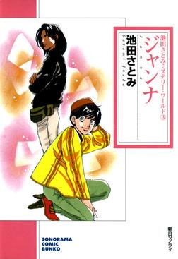 ジャンナ 池田さとみミステリー・ワールド 3-電子書籍