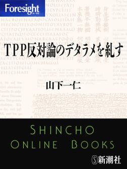 TPP反対論のデタラメを糺す-電子書籍