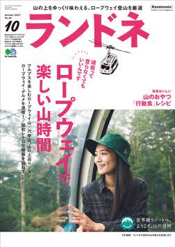 ランドネ 2017年10月号 No.92-電子書籍