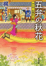 五弁の秋花―みとや・お瑛仕入帖―(新潮文庫)