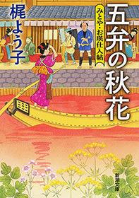 五弁の秋花―みとや・お瑛仕入帖―(新潮文庫)-電子書籍