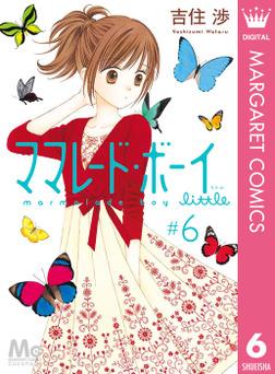 ママレード・ボーイ little 6-電子書籍