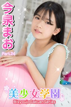 美少女学園 今泉まお Part.24-電子書籍