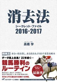 消去法シークレット・ファイル 2016-2017