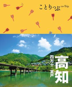 ことりっぷ 高知 四万十・室戸-電子書籍