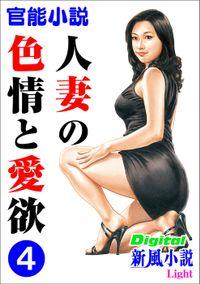 【官能小説】人妻の色情と愛欲4