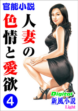 【官能小説】人妻の色情と愛欲4-電子書籍