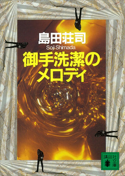 御手洗潔のメロディ-電子書籍