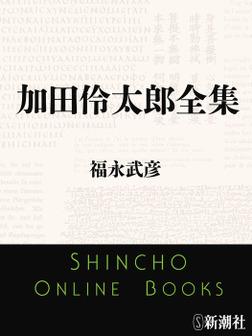 加田伶太郎全集-電子書籍