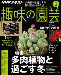NHK 趣味の園芸 2020年1月号