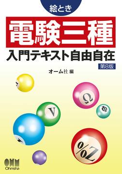 絵とき電験三種入門テキスト自由自在(第8版)-電子書籍
