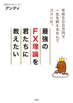 最強のFX理論を君たちに教えたい-電子書籍