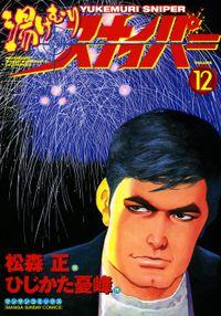 湯けむりスナイパー VOLUME12