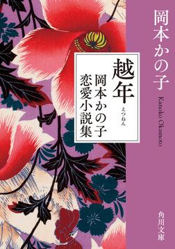 越年 岡本かの子恋愛小説集-電子書籍