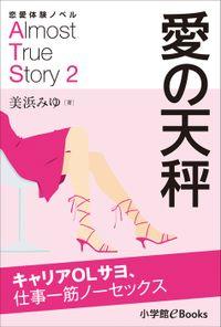 恋愛体験ノベル Almost True Story2 愛の天秤【短編】
