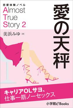 恋愛体験ノベル Almost True Story2 愛の天秤【短編】-電子書籍