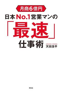 月商6億円 日本No.1営業マンの「最速」仕事術-電子書籍