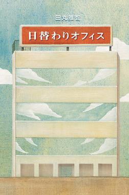 日替わりオフィス-電子書籍