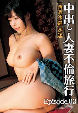 中出し人妻不倫旅行 西条沙羅 28歳 Episode.03-電子書籍