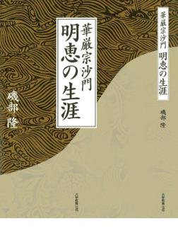 華厳宗沙門 明恵の生涯-電子書籍