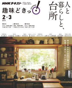NHK 趣味どきっ!(火曜) 人と暮らしと、台所2019年2月~3月-電子書籍
