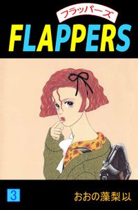 FLAPPERS 3巻