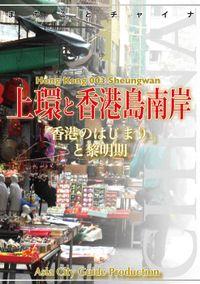 香港003上環と香港島南岸 ~「香港のはじまり」と黎明期