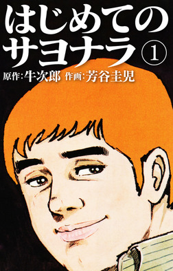はじめてのサヨナラ1-電子書籍